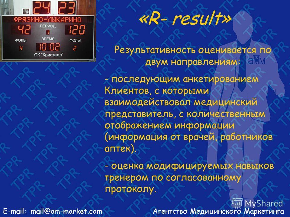 Агентство Медицинского МаркетингаE-mail: mail@am-market.com «R- result» Результативность оценивается по двум направлениям: - последующим анкетированием Клиентов, с которыми взаимодействовал медицинский представитель, с количественным отображением инф