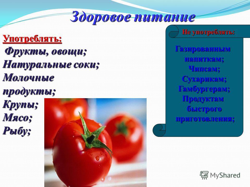 Здоровое питание детей МОУ СОШ 1