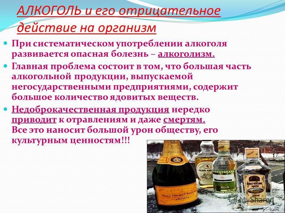 АЛКОГОЛЬ и его отрицательное действие на организм При попадании алкоголя внутрь организма, он разносится по крови ко всем органам и неблагоприятно действует на них вплоть до разрушения.