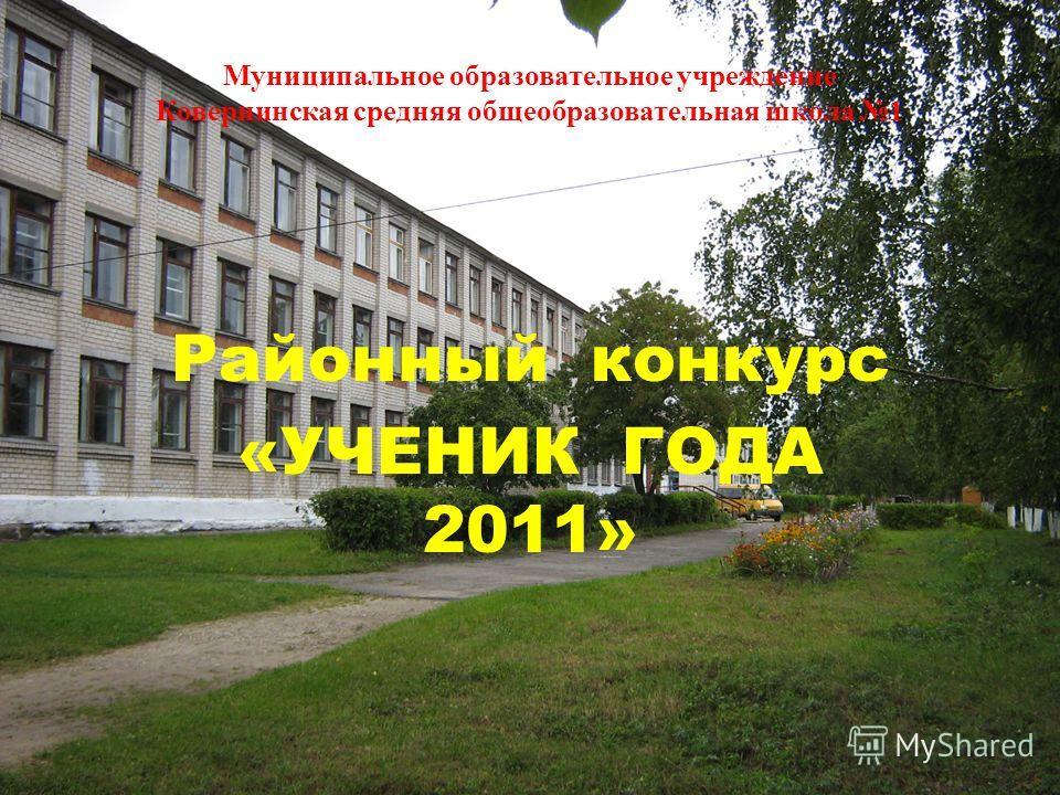 Муниципальное образовательное учреждение Ковернинская средняя общеобразовательная школа 1 Районный конкурс «УЧЕНИК ГОДА 2011»