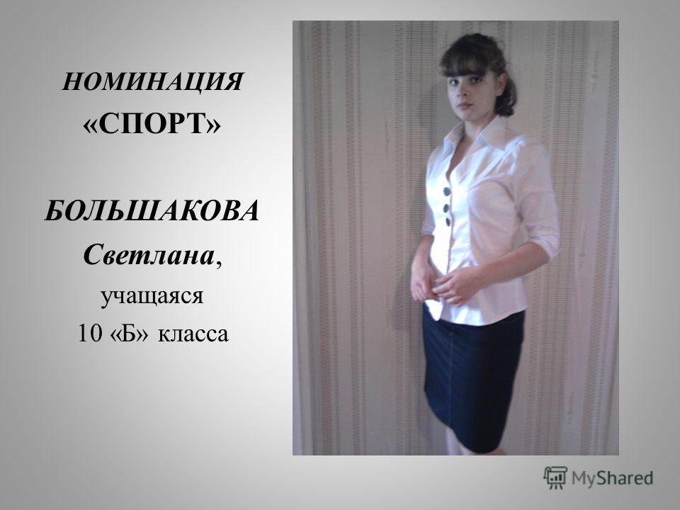 НОМИНАЦИЯ «СПОРТ» БОЛЬШАКОВА Светлана, учащаяся 10 «Б» класса
