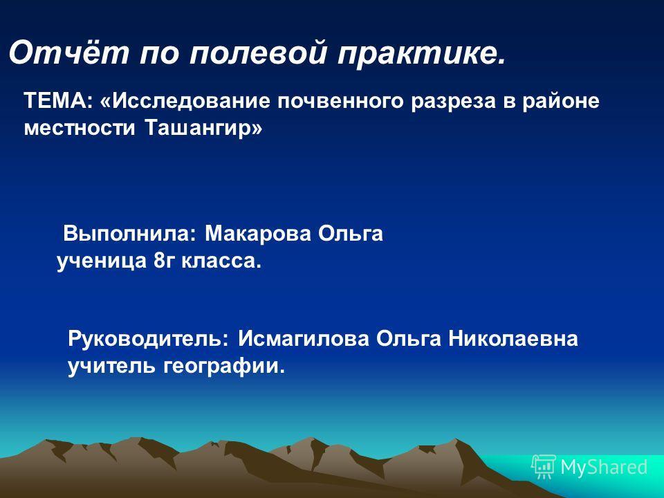 Презентация на тему Отчёт по полевой практике ТЕМА  1 Отчёт по полевой практике