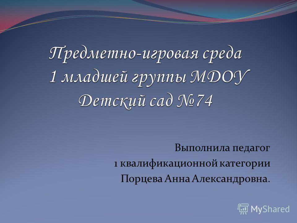 Выполнила педагог 1 квалификационной категории Порцева Анна Александровна.