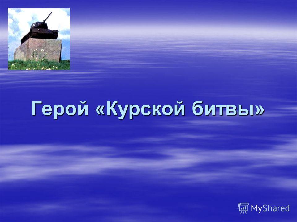 Герой «Курской битвы»