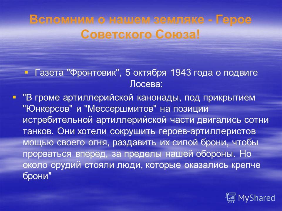 Вспомним о нашем земляке - Герое Советского Союза! Газета