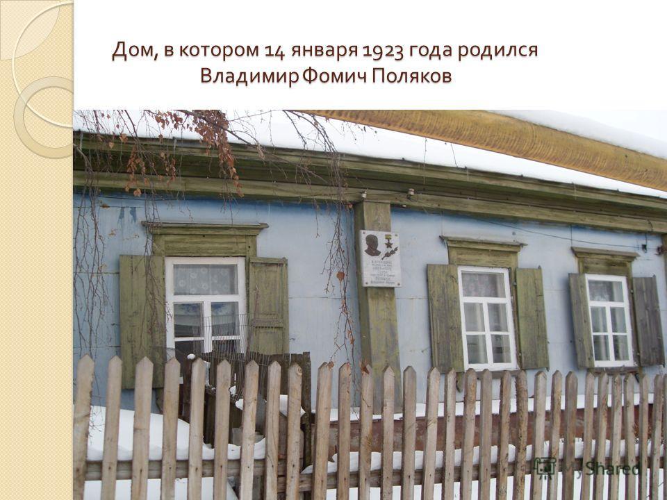 Дом, в котором 14 января 1923 года родился Владимир Фомич Поляков