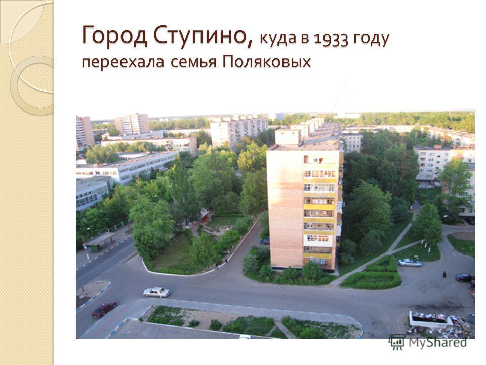 Город Ступино, куда в 1933 году переехала семья Поляковых