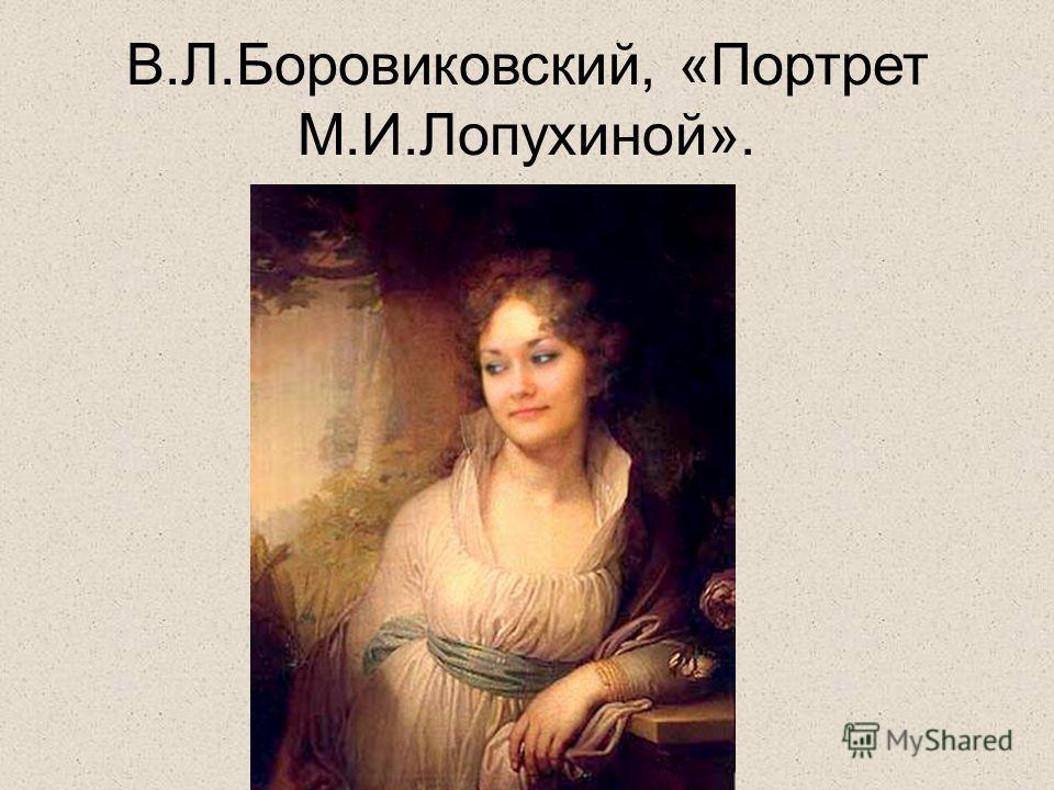 В.Л.Боровиковский, «Портрет М.И.Лопухиной».
