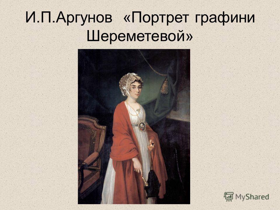 И.П.Аргунов «Портрет графини Шереметевой»