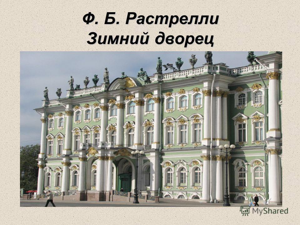 Ф. Б. Растрелли Зимний дворец