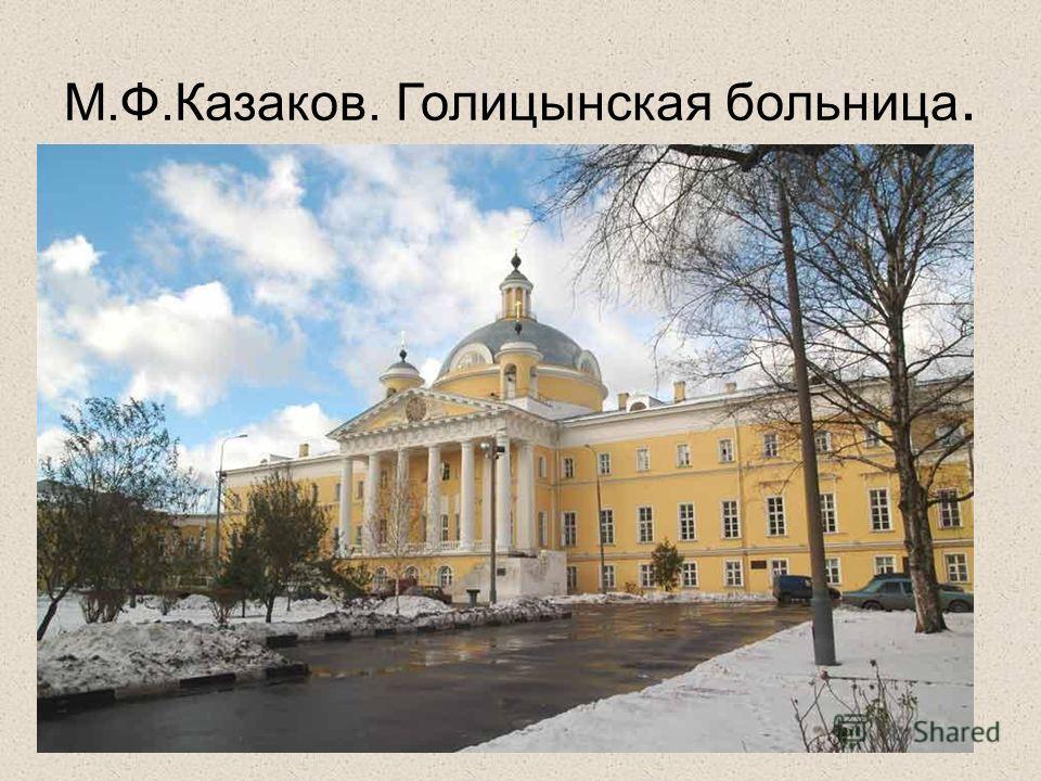М.Ф.Казаков. Голицынская больница.