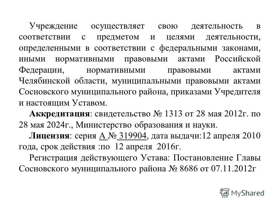 Учреждение осуществляет свою деятельность в соответствии с предметом и целями деятельности, определенными в соответствии с федеральными законами, иными нормативными правовыми актами Российской Федерации, нормативными правовыми актами Челябинской обла