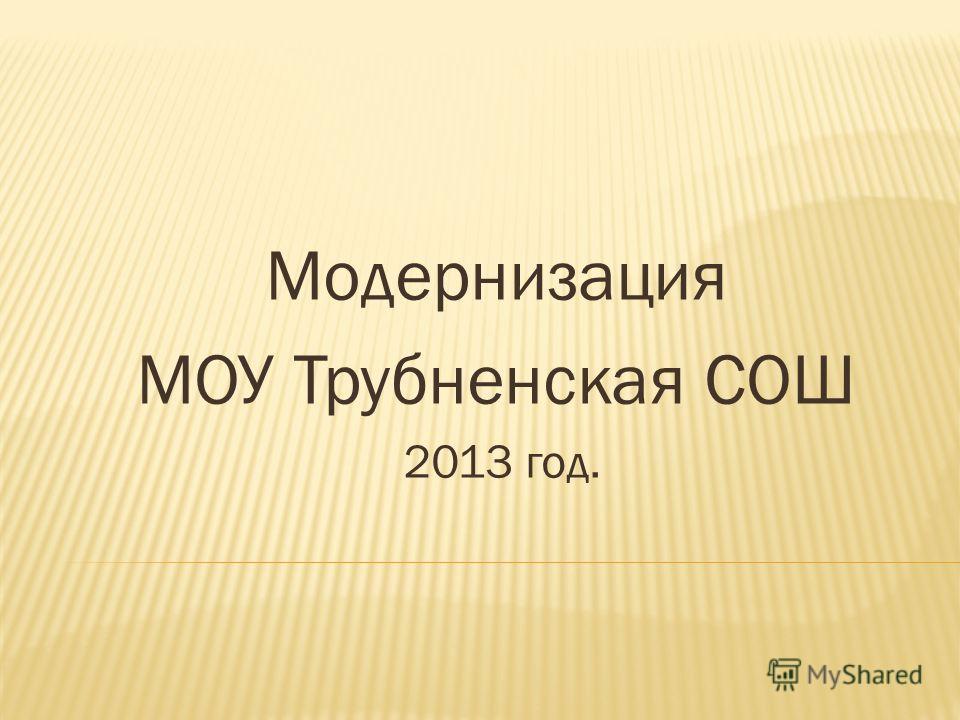 Модернизация МОУ Трубненская СОШ 2013 год.