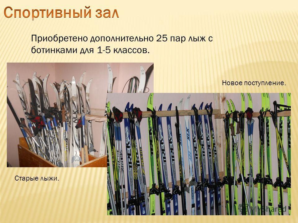 Приобретено дополнительно 25 пар лыж с ботинками для 1-5 классов. Новое поступление. Старые лыжи.