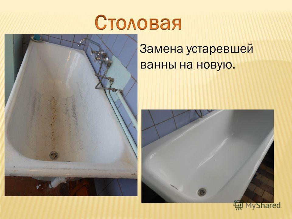 Замена устаревшей ванны на новую.