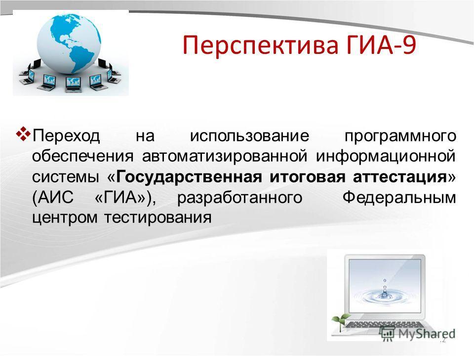 Перспектива ГИА-9 Переход на использование программного обеспечения автоматизированной информационной системы «Государственная итоговая аттестация» (АИС «ГИА»), разработанного Федеральным центром тестирования 42