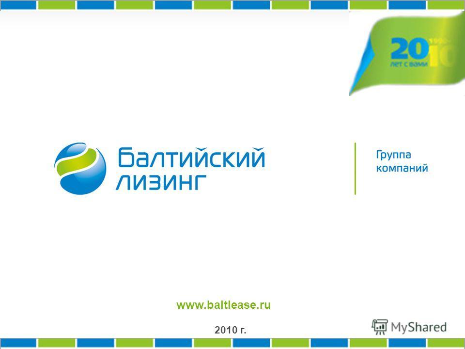 2010 г. www.baltlease.ru