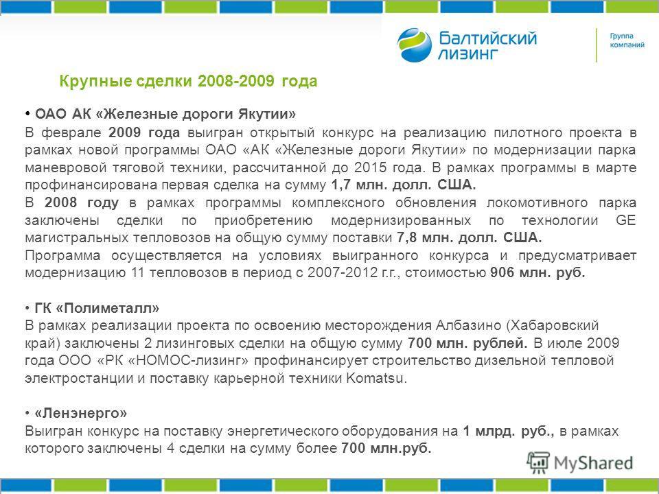Крупные сделки 2008-2009 года ОАО АК «Железные дороги Якутии» В феврале 2009 года выигран открытый конкурс на реализацию пилотного проекта в рамках новой программы ОАО «АК «Железные дороги Якутии» по модернизации парка маневровой тяговой техники, рас