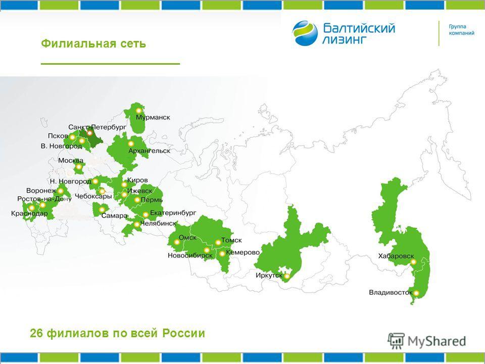 Филиальная сеть _____________________ 26 филиалов по всей России