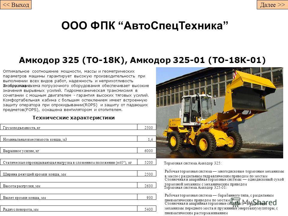 Амкодор 325 (ТО-18К), Амкодор 325-01 (ТО-18К-01) Технические характеристики Оптимальное соотношение мощности, массы и геометрических параметров машины гарантирует высокую производительность при выполнении всех видов работ, надежность и неприхотливост