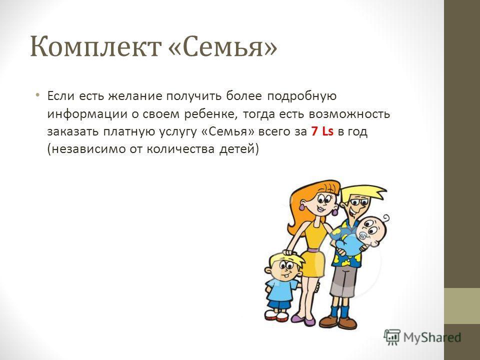 Комплект «Семья» Если есть желание получить более подробную информации о своем ребенке, тогда есть возможность заказать платную услугу «Семья» всего за 7 Ls в год (независимо от количества детей)