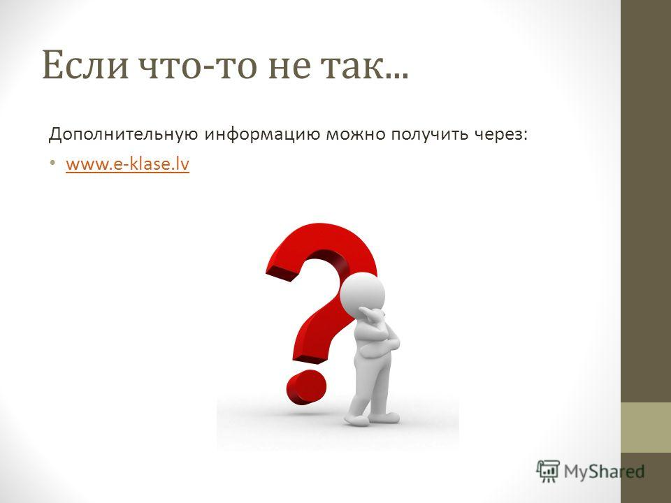 Если что-то не так... Дополнительную информацию можно получить через: www.e-klase.lv
