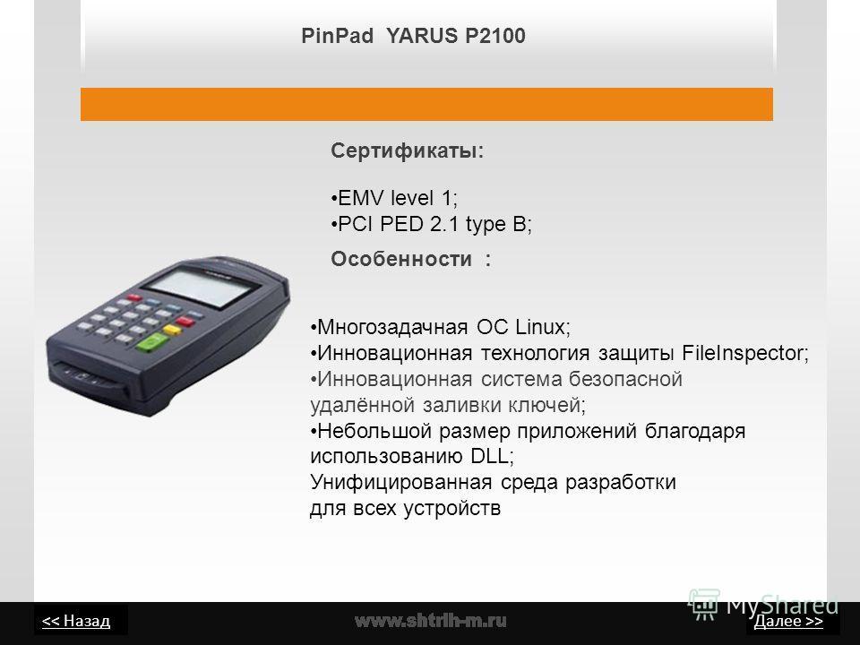 > PinPad YARUS P2100 Многозадачная ОС Linux; Инновационная технология защиты FileInspector; Инновационная система безопасной удалённой заливки ключей; Небольшой размер приложений благодаря использованию DLL; Унифицированная среда разработки для всех
