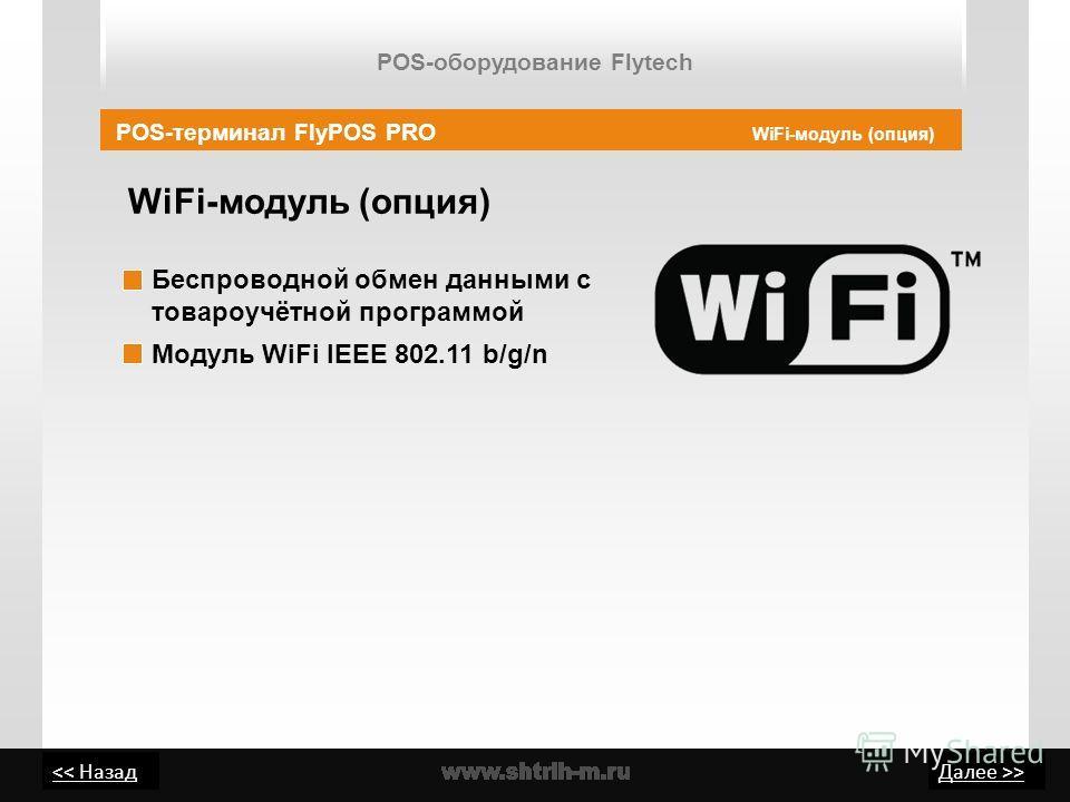 > WiFi-модуль (опция) Модуль WiFi IEEE 802.11 b/g/n Беспроводной обмен данными с товароучётной программой POS-терминал FlyPOS PRO POS-оборудование Flytech