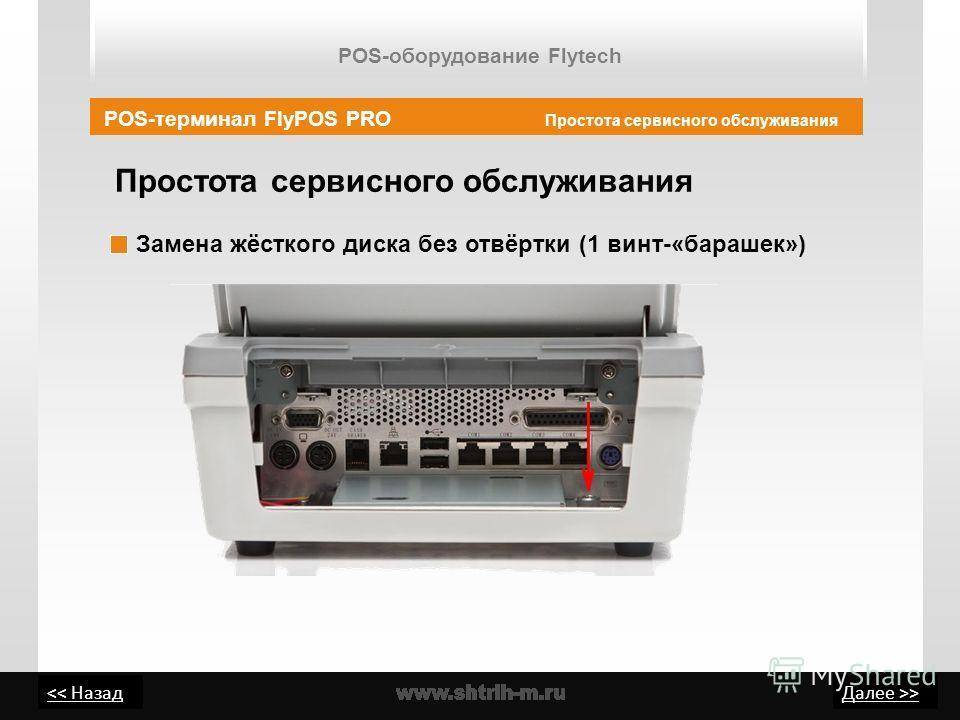 > Простота сервисного обслуживания Замена жёсткого диска без отвёртки (1 винт-«барашек») POS-терминал FlyPOS PRO POS-оборудование Flytech