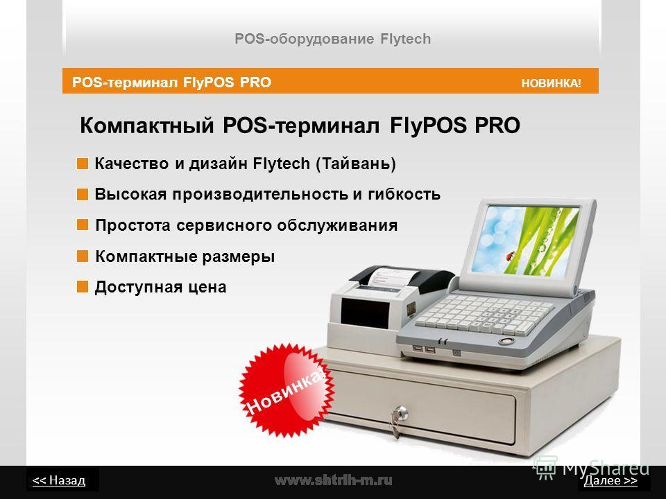 > Компактный POS-терминал FlyPOS PRO НОВИНКА! Высокая производительность и гибкость Качество и дизайн Flytech (Тайвань) Простота сервисного обслуживания Компактные размеры POS-терминал FlyPOS PRO Доступная цена POS-оборудование Flytech Новинка!