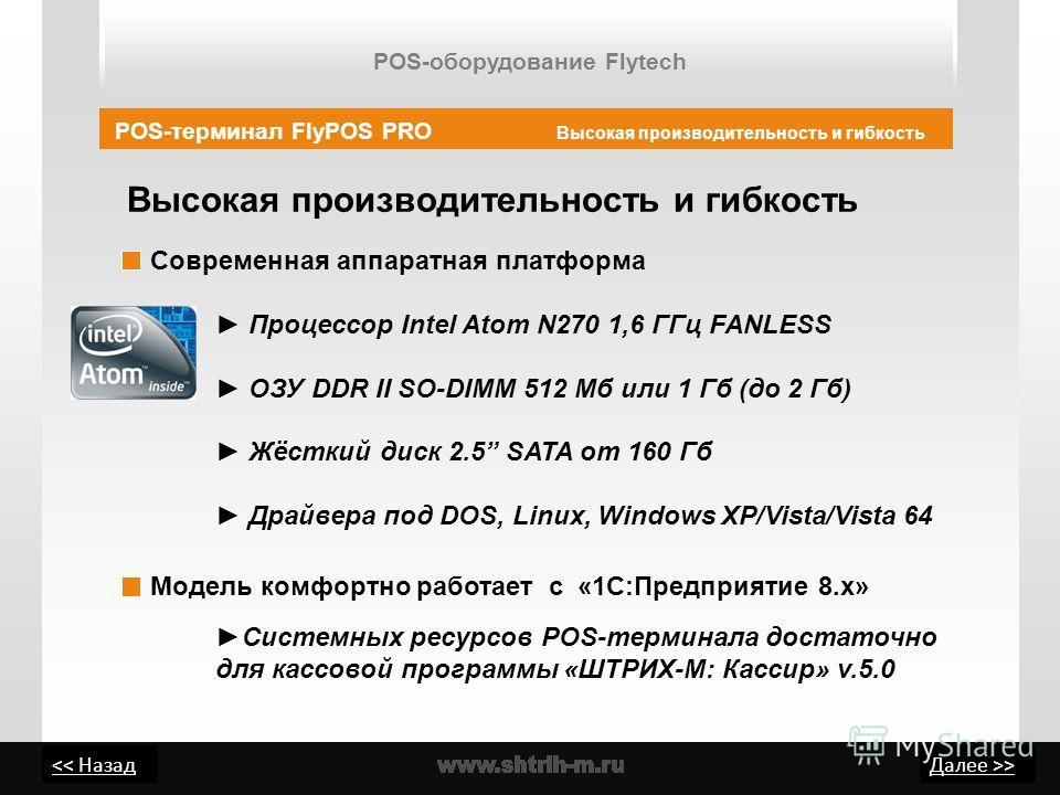 > Высокая производительность и гибкость Модель комфортно работает с «1С:Предприятие 8.x» Современная аппаратная платформа Процессор Intel Atom N270 1,6 ГГц FANLESS ОЗУ DDR II SO-DIMM 512 Мб или 1 Гб (до 2 Гб) Жёсткий диск 2.5 SATA от 160 Гб Драйвера