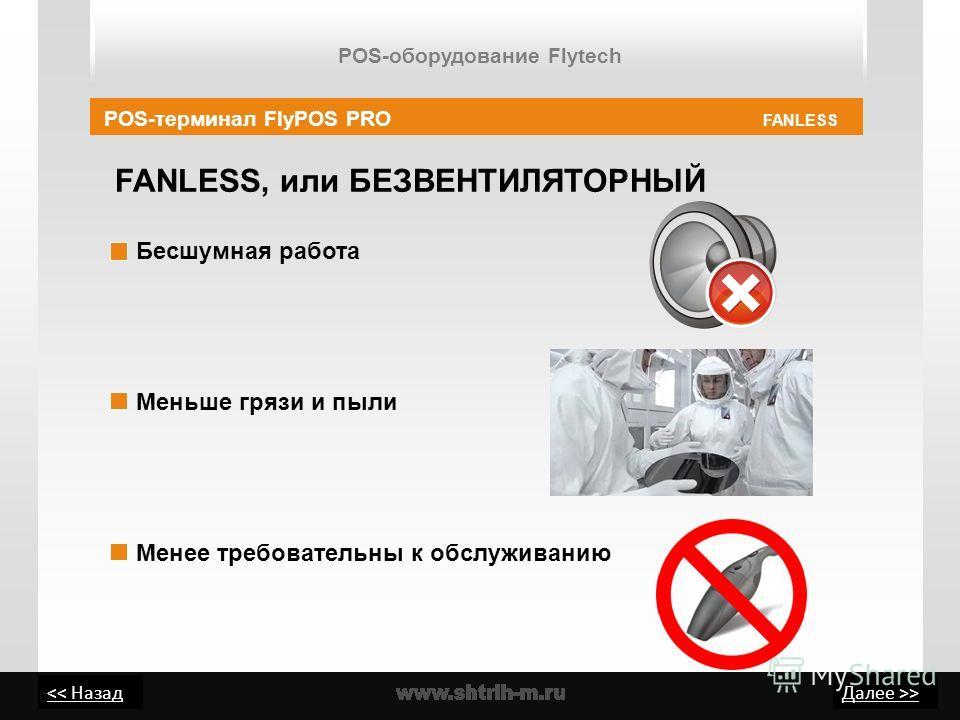> FANLESS, или БЕЗВЕНТИЛЯТОРНЫЙ FANLESS Меньше грязи и пыли Бесшумная работа POS-терминал FlyPOS PRO Менее требовательны к обслуживанию POS-оборудование Flytech