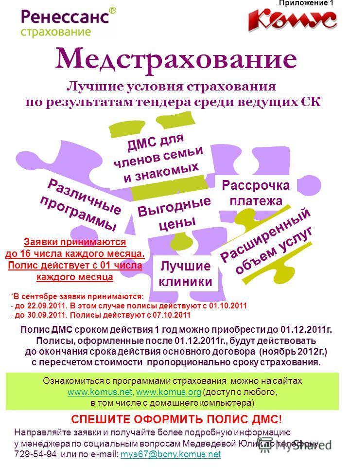 Направляйте заявки и получайте более подробную информацию у менеджера по социальным вопросам Медведевой Юлии по телефону 729-54-94 или по e-mail: mys67@bony.komus.netmys67@bony.komus.net Полис ДМС сроком действия 1 год можно приобрести до 01.12.2011г