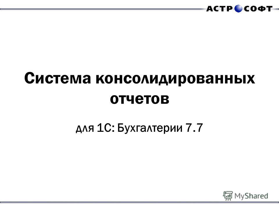 Система консолидированных отчетов для 1С: Бухгалтерии 7.7
