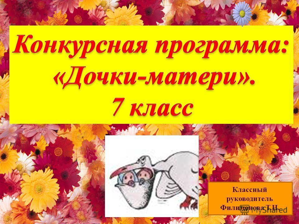 Классный руководитель Филимонова Т.Н.