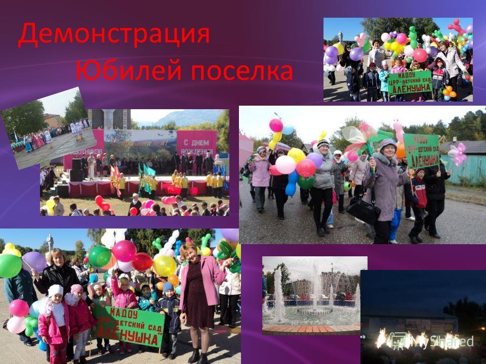 Демонстрация Юбилей поселка