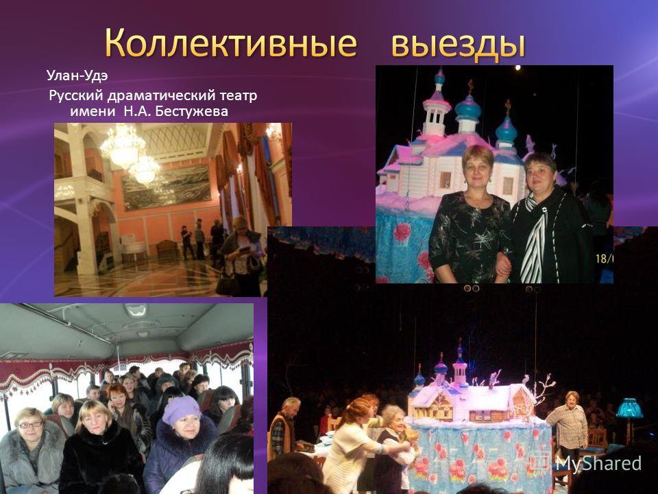 Улан-Удэ Русский драматический театр имени Н.А. Бестужева