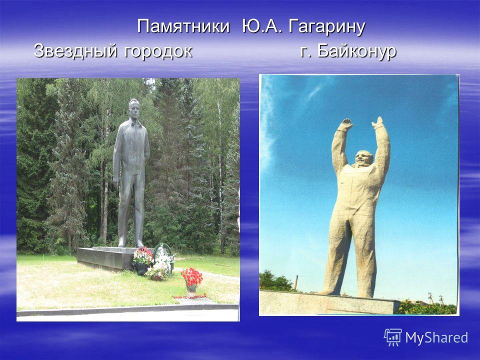 Памятники Ю.А. Гагарину Памятники Ю.А. Гагарину Звездный городок г. Байконур