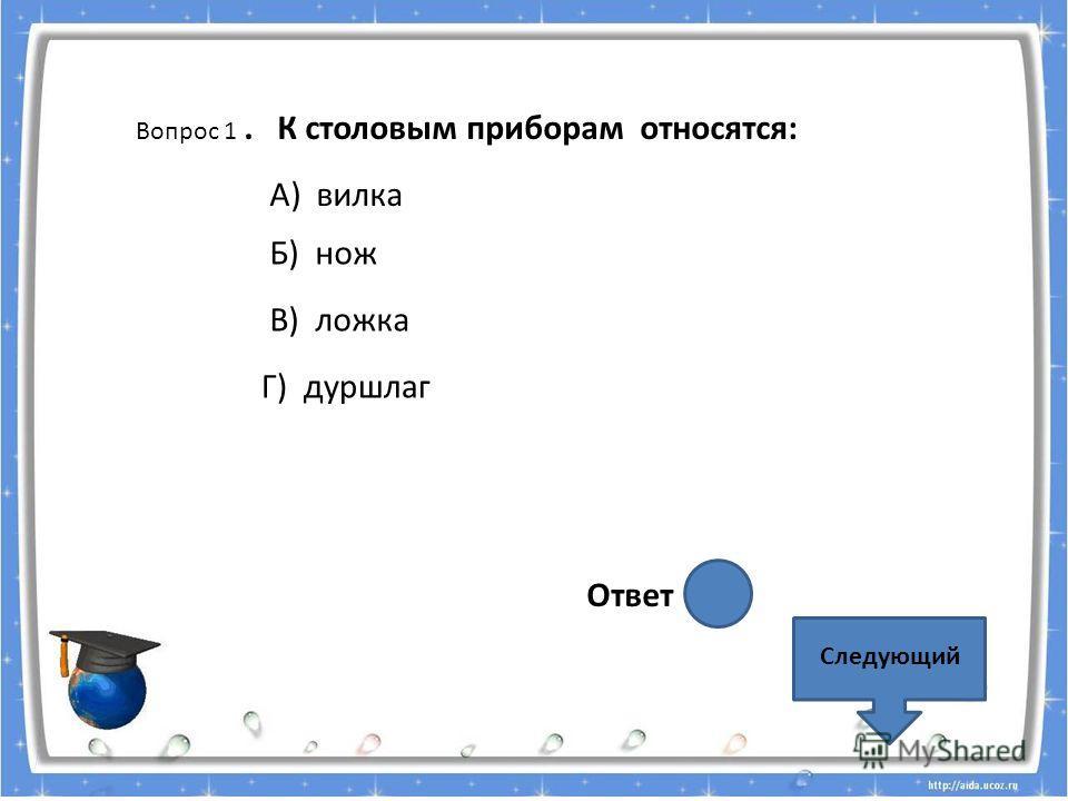 1.К столовым приборам относятся: А) вилка Б) нож В) ложка Г) дуршлаг Вопрос 1. К столовым приборам относятся: А) вилка Б) нож В) ложка Г) дуршлаг Ответ Следующий