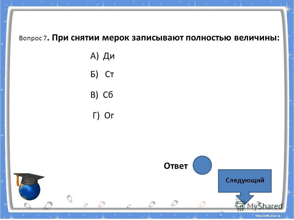 1.К столовым приборам относятся: А) вилка Б) нож В) ложка Г) дуршлаг Ответ Вопрос 7. При снятии мерок записывают полностью величины: А) Ди Б) Ст В) Сб Г) Ог Следующий