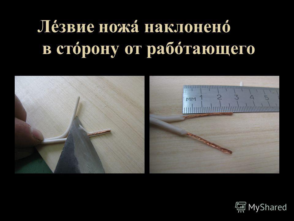 Ле ̒ звие ножа ̒ наклонено ̒ в сто ̒ рону от рабо ̒ тающего