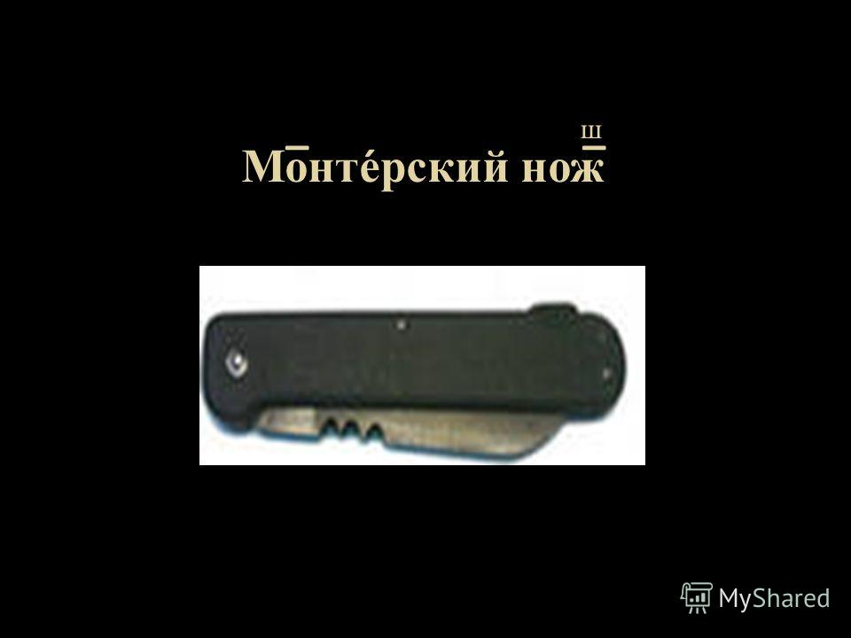 Мо ̅ нтерский нож ̅ ш