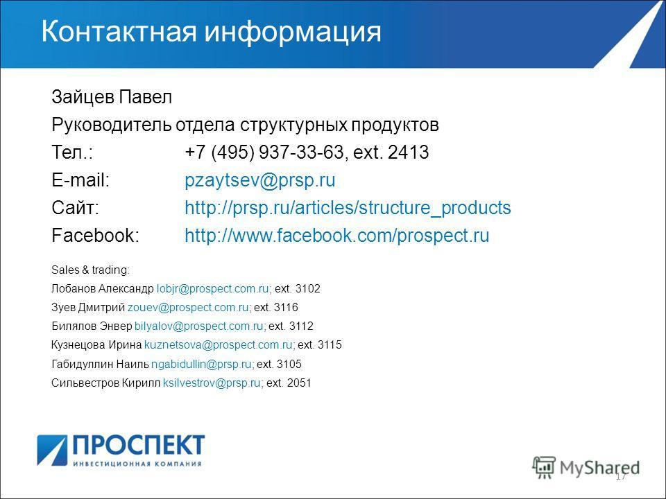 Контактная информация Зайцев Павел Руководитель отдела структурных продуктов Тел.: +7 (495) 937-33-63, ext. 2413 E-mail: pzaytsev@prsp.ru Сайт: http://prsp.ru/articles/structure_products Facebook:http://www.facebook.com/prospect.ru Sales & trading: Л
