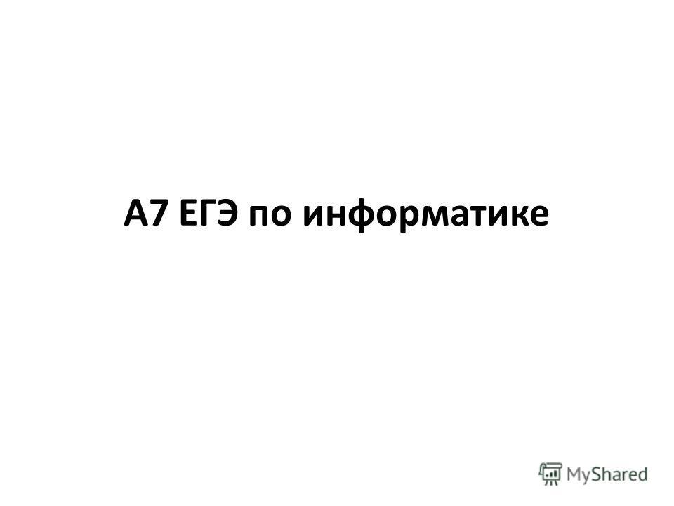 А7 ЕГЭ по информатике