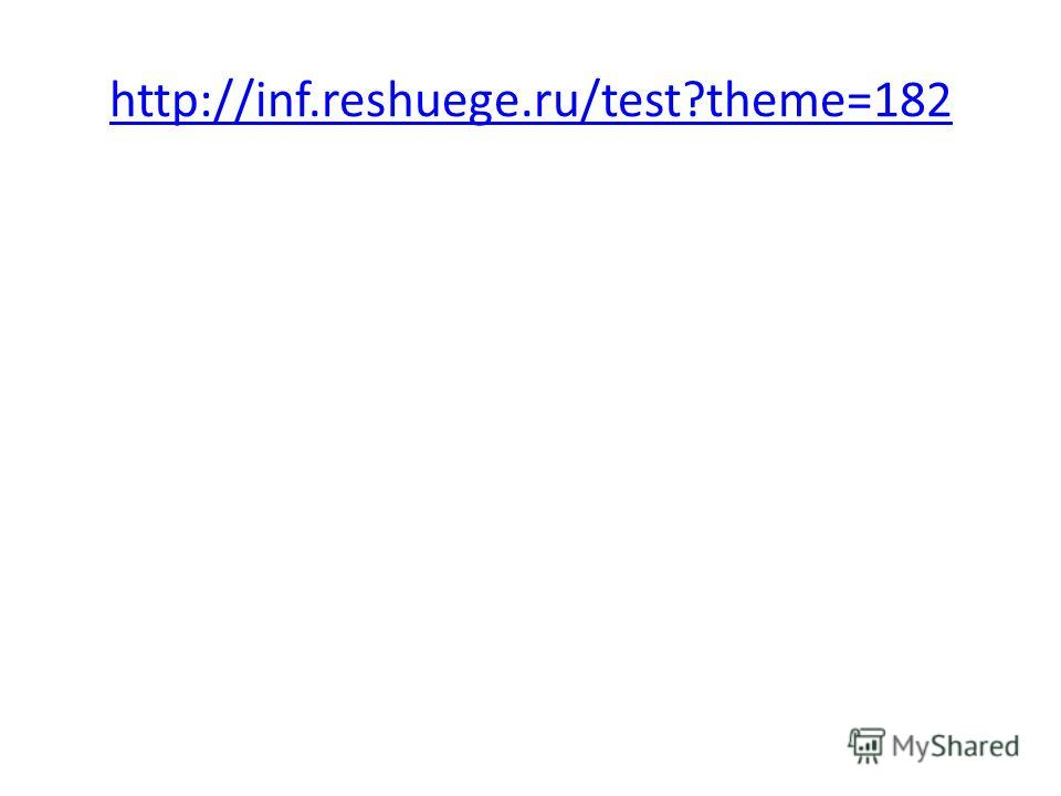 http://inf.reshuege.ru/test?theme=182