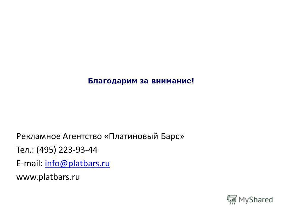 Рекламное Агентство «Платиновый Барс» Тел.: (495) 223-93-44 E-mail: info@platbars.ruinfo@platbars.ru www.platbars.ru Благодарим за внимание!