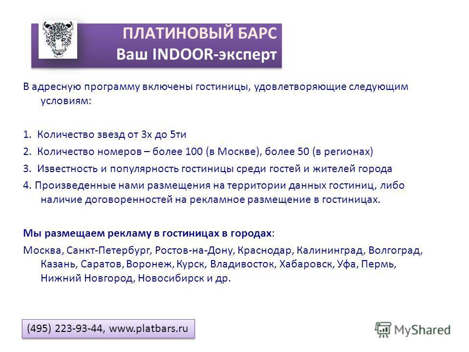 В адресную программу включены гостиницы, удовлетворяющие следующим условиям: 1. Количество звезд от 3х до 5ти 2. Количество номеров – более 100 (в Москве), более 50 (в регионах) 3. Известность и популярность гостиницы среди гостей и жителей города 4.