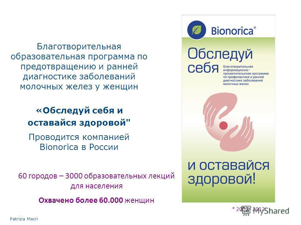 Patrizia Macri Благотворительная образовательная программа по предотвращению и ранней диагностике заболеваний молочных желез у женщин «Обследуй себя и оставайся здоровой