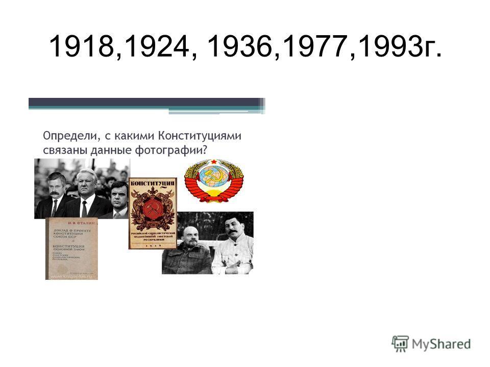 1918,1924, 1936,1977,1993г.