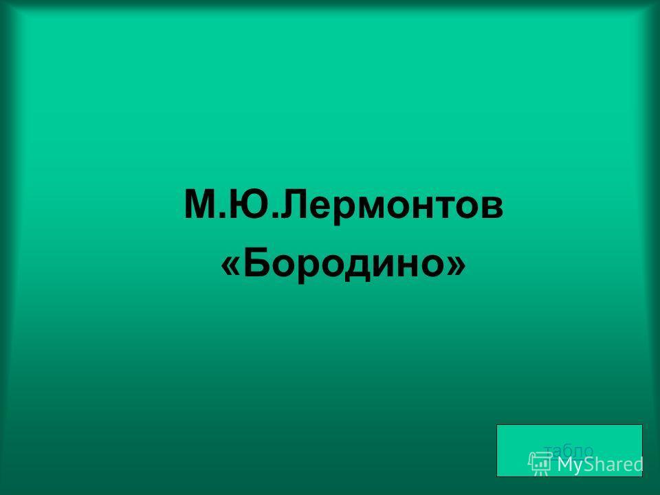 Назовите автора строк: Изведал враг в тот день немало, Что значит русский бой удалый, Наш рукопашный бой. Как называется это стихотворение?